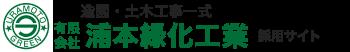浦本緑化工業 採用サイト